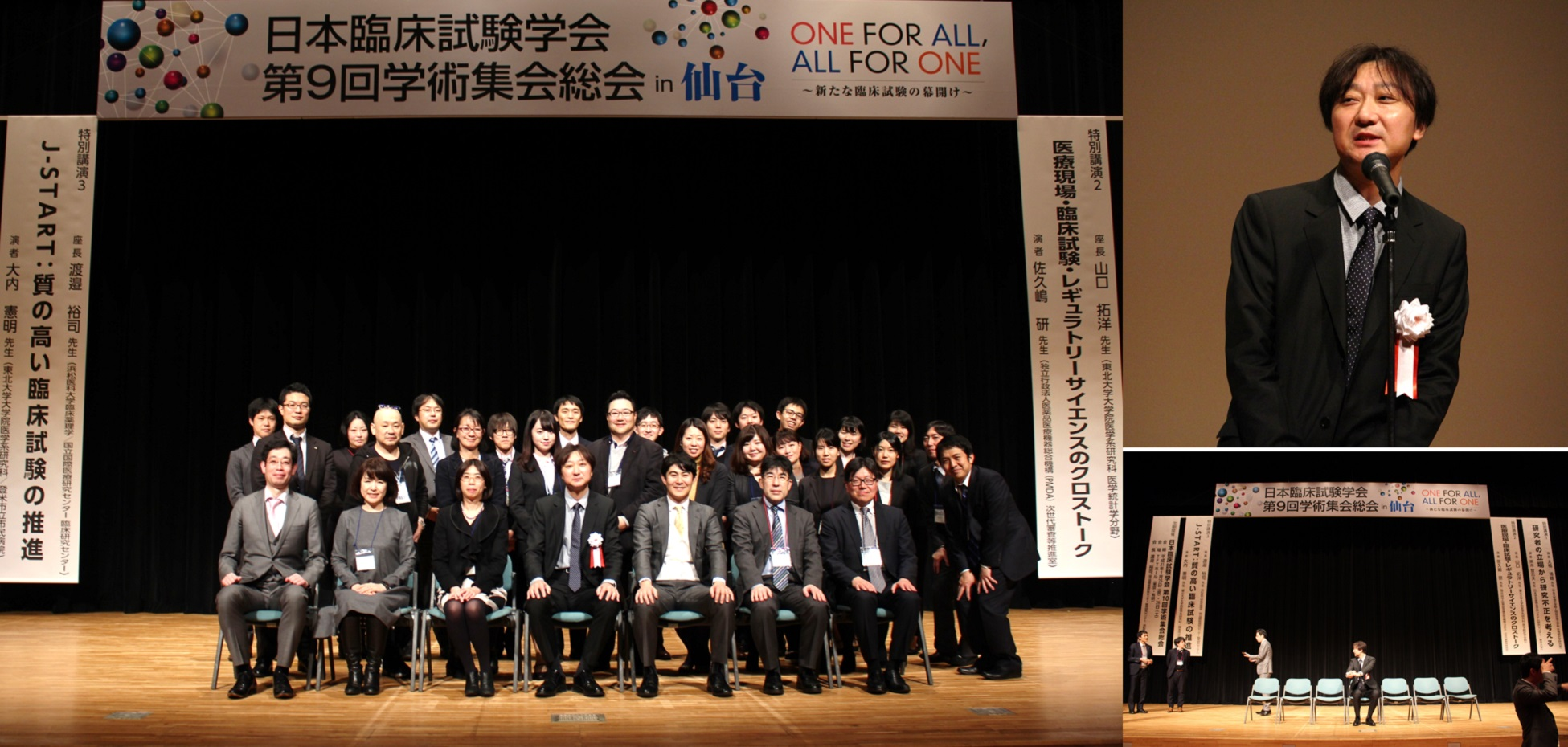 JSCTR2018in仙台(2018.2.23-24)No.5